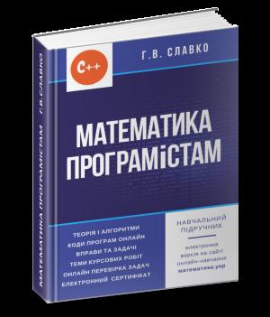 Підручник - Математика програмістам